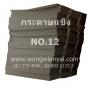 กระดาษแข็ง NO.12 ขนาด 27*31 นิ้ว รีมละ 75 แผ่น