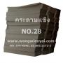 กระดาษแข็ง NO.28 ขนาด 27*31 นิ้ว รีมละ 32 แผ่น